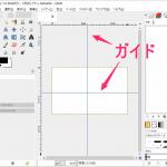 【GIMP】ガイドの表示方法|スナップ方法【補助線を表示する】
