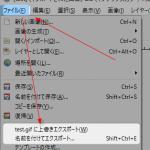 【GIMP】作った画像をPNG・JPEG形式などで保存する方法