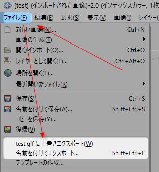 保存する方法_GIMP2