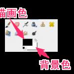 【GIMP】描画色と背景色の使い方