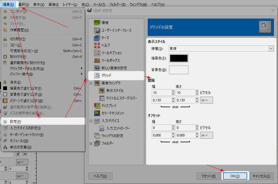 GIMP起動時のグリッド設定について1