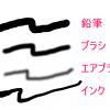 【GIMP】鉛筆・ブラシ・エアブラシ・インクの違い