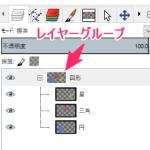 【GIMP】レイヤーグループとは?